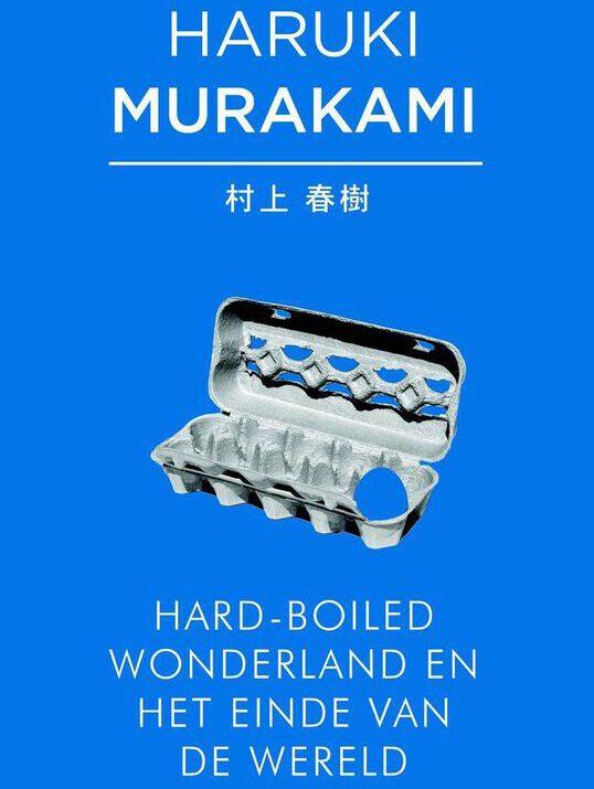 hard-boiled-wonderland-en-het-einde-van-de-wereld_icon